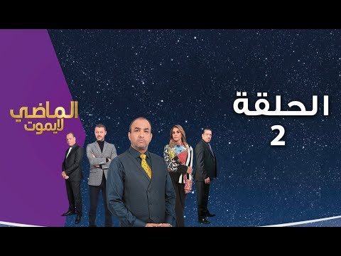 Al Madi La Yamoute (Maroc) Episode 3