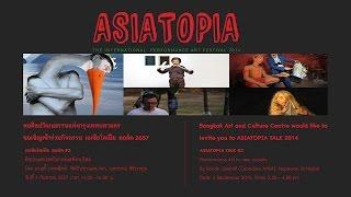 Talk: ศิลปะแสดงสดในกระแสสังคมใหม่_เอเชียโทเปียทอล์ค ครั้งที่ 2  2014