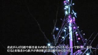 とめch|豊里冬の蛍点灯式