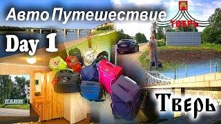 АвтоПутешествие - RUSSIA Day 1 (Москва, Клин, Тверь)(1-й день нашего семейного автомобильного путешествия по центральной России (2015.06.25). ПОДРОБНЕЕ - больше инфо..., 2015-07-09T20:32:23.000Z)