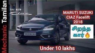 Maruti Suzuki Ciaz Facelift 2018 | சிறந்த கார் | under 10 lakhs |First Impressions| Mechanic Tamilan