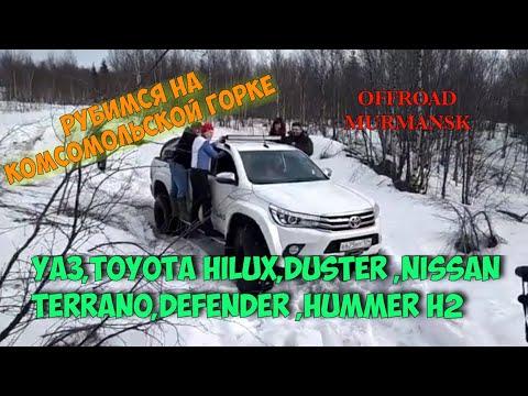 OFF ROAD! Рубимся на Комсомольской горке.Уаз,toyota Hilux,duster,nissan Terrano,defender,hummer H2