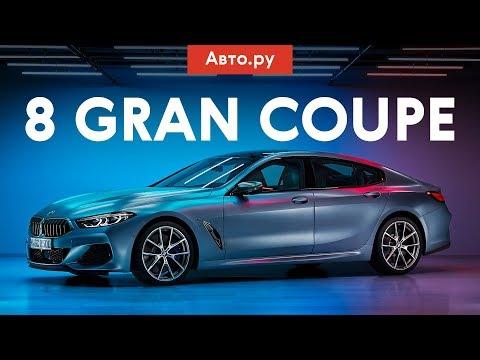 20 СМ КОМФОРТА | Первый обзор BMW 8 серии Gran Coupe