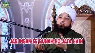 KIYA KARE JAB INSAN SE GUNAH HO JATA HAIN / HAZRAT MOHAMMAD SAQIB RAZA MUSTAFAI