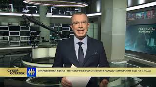 Юрий Пронько: Откровенная афера - пенсионные накопления граждан заморозят еще на три года