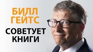 Билл Гейтс советует книги