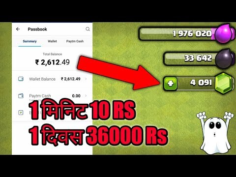Earn 10 rs in 1 minit  and get clash of clans gems  (hindi)sam1735