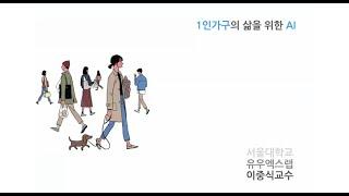 [HCI+AI] 1인 가구의 삶을 위한 AI (지능정보…