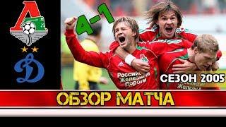 локомотив 4-1 Динамо  2005 год  Видео обзор матча  Великолепная игра Лоськова!