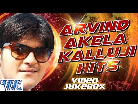 अरविन्द अकेला ''कल्लू '' हिट्स || Arvind Akela '' Kallu '' Hits | Video JukeBOX | Bhojpuri Hit Songs