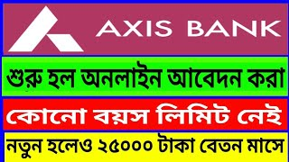 How to Apply Online for Axis Bank Job | Private Bank Job | 2018 NEW Job Open NOW