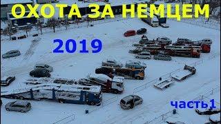 В Литву за авто 2019. Охота за немцем. часть 1