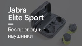 Беспроводные наушники Jabra Elite Sport(, 2017-10-16T08:56:14.000Z)