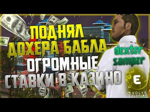 EVOLVE RP - ИГРА В КАЗИНО НА ОЧЕНЬ БОЛЬШИЕ СТАВКИ