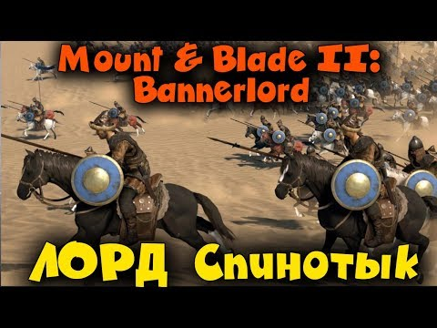 Битва 1200 воинов Mount & Blade 2 Bannerlord - ЛОРД Спинотык Прохождение 9