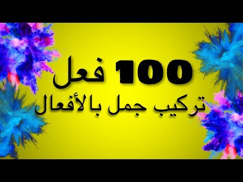 تعلم اللغة التركية | 100 فعل تركي  و  جمل مهمة بالافعال مشاهدة مستمرة