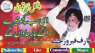 Sab Kuch Tere Agy Haar Jawan Gy || New Qawali || Arif Feroz Chamba