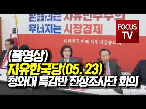 자유한국당, 청와대 특감반 진상조사단 회의 풀영상   [5월 23일]