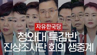 자유한국당, 청와대 특감반 진상조사단 회의 실시간 생중계   [5월 23일]