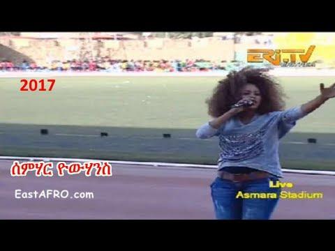 Semhar Yohannes – Kemqedemki – New Eritrean Independence Music 2017
