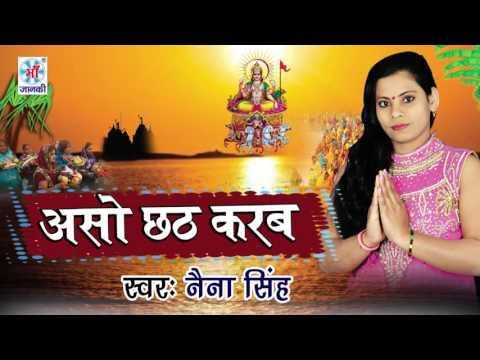 Free Mp3 Chhath Puja Bhojpuri Song || Singer : Naina Singh