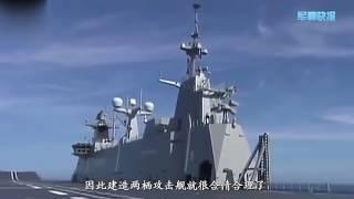 继055后中国又一巨舰开建, 075型两栖攻击舰