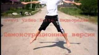 Лето, Солнце, Жара - Танцуй До Утра