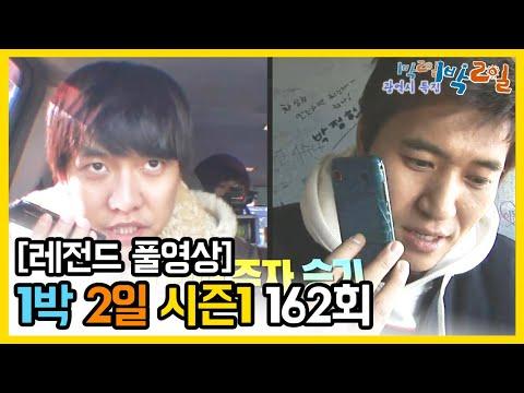 [1박2일 시즌 1] - Full 영상 (162회) /2Days & 1Night1 Full VOD 162