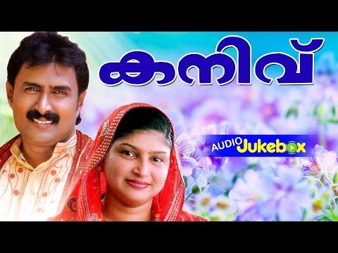 Malayalam Mappila Songs | Kanive Vol-1 | Kannur Shereef&Rahna | Audio Jukebox