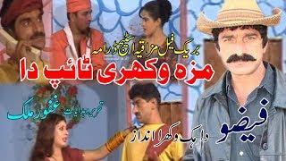 Mazah Wakhri Tayp Da | Full Comedy Stage Drama | Mukhtar Chan - Khalid Jalal - Faizo