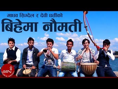 New Nepali Lok Dohori 2016/2072 || Bihema Naumati