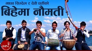 """New Nepali Lok Dohori 2016/2072    Bihema Naumati """"बिहेमा नौमती""""    Madhav Sigdel & Devi Gharti"""
