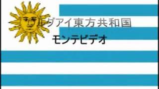 国旗パート5.