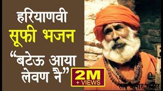 haryanavi sufi bhajan bateu aaya levan nai