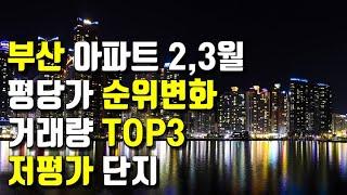 부산아파트 2,3월 평당가 순위변화, 거래량 TOP3,…