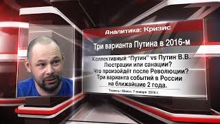 Три варианта для Путина в 2016-м