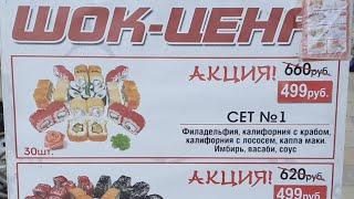 Кафе Тайхаку - Пицца - Ролы - Тестируем - 89881372767 Витязе