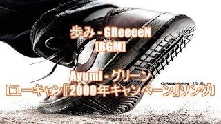 歩み - GReeeeN[BGM]Ayumi - グリーン(ユーキャン『2009年キャンペーン』ソング) thumbnail