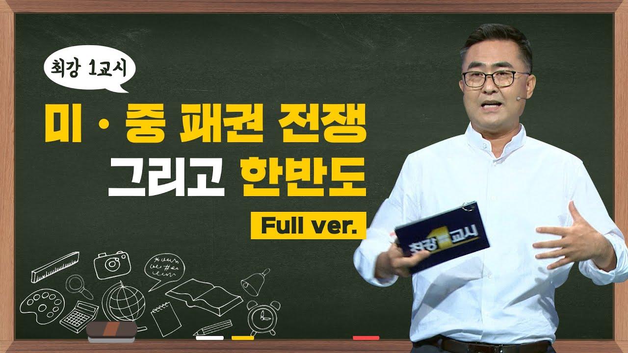 [최강1교시] Full ver. 미•중 패권전쟁 그리고 한반도 I 동북아 전문가 우수근