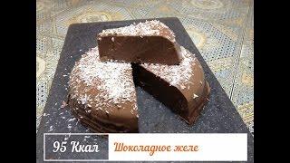 Шоколадное желе (95 Ккал)