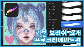 [그림 강좌] 가장 자주, 많이 쓰는 브러쉬 소개! -…