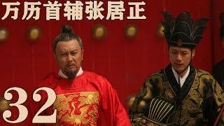 《萬曆首輔張居正》EP32  一代傳奇治國良相 唐國強/梅婷/馮遠征——歷史