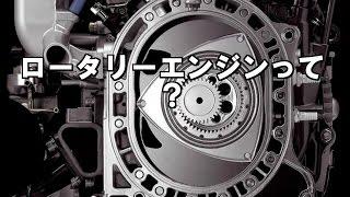 ロータリーエンジンって何なの?