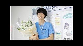 山崎賢人、グータッチで喜び表現『グッド・ドクター』クランクアップ  N...