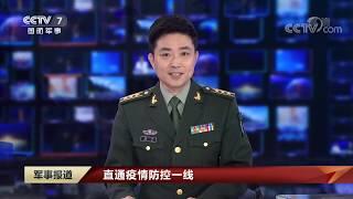 《军事报道》 20200201| CCTV军事