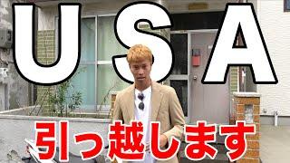 【家賃?万円】本田圭佑のアメリカの自宅を初公開 | Opendoor