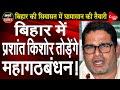 A Big Upheaval Awaits Bihar Politics | Capital TV