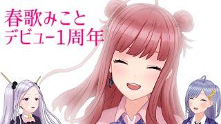 春歌みこと デビュー1周年記念放送