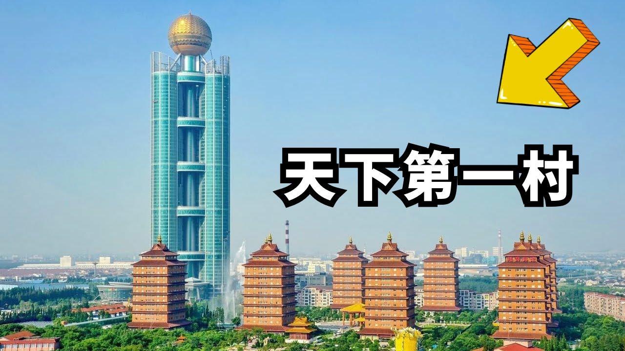 华西村的第一高楼,耗资高达35亿,超五星级酒店很霸气