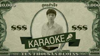 สูตรสำเร็จวัยรุ่นเงินล้าน (คาราโอเกะ - karaoke version)